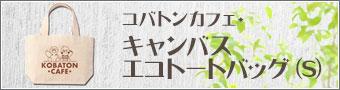 コバトンカフェ・キャンバスエコトートバッグ(S)