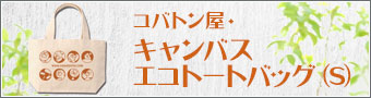 コバトン屋・キャンバスエコトートバッグ(S)