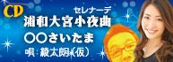 CD『浦和大宮小夜曲(セレナーデ)/○○さいたま』 ユニット:綾太朗(仮)