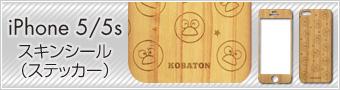 コバトンiPhone5/5s スキンシール/ステッカー