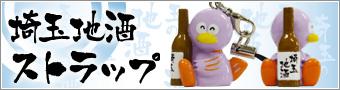 埼玉地酒コバトンストラップ