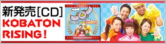 『コバトンRISING!』CD