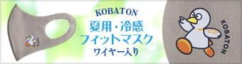 コバトン夏用・冷感フィットマスク【ワイヤー入り】 1枚入り