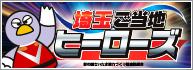 埼玉ご当地ヒーローズ