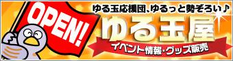 埼玉県を元気にする【ゆる玉応援団】の、グッズ専門店『ゆる玉屋』ついにOPEN!!