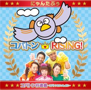 『コバトンRISING!』1,200円