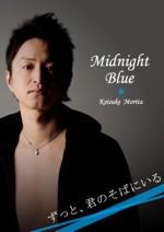 にゃんたぶぅ Midnight Blue 〜ずっと、君のそばにいる〜