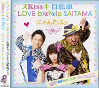 『スKISSキ自転車〜love bycycle SAITAMA〜』1,200円