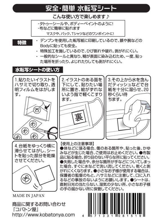 コバトン・水転写シート