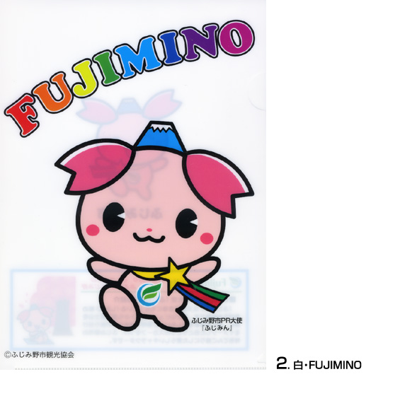 ふじみんクリアファイル(白・FUJIMINO)