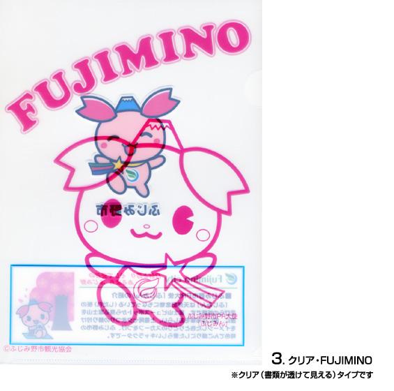 ふじみんクリアファイル(クリア・FUJIMINO)